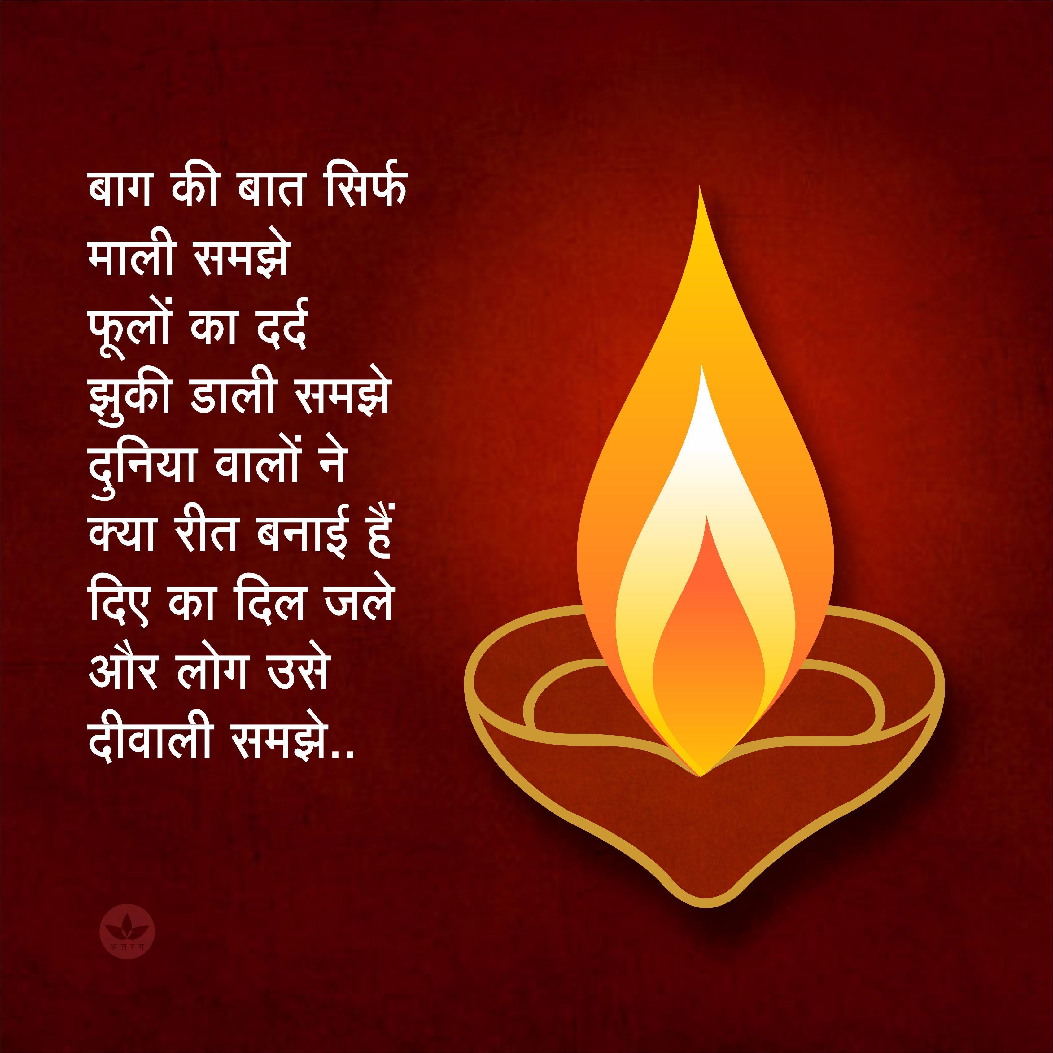 Pin By Nilesh Gitay On Shayari Festival Quotes Happy Diwali Shayari Mom Quotes
