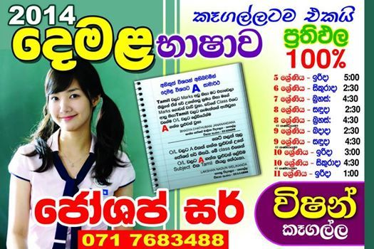 Kegalle District: Kegalle: O/L Tamil Tuition Classes Conducted by Mr