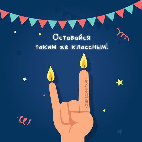 Изображение со свечками на пальцах для крутого парня | С ...