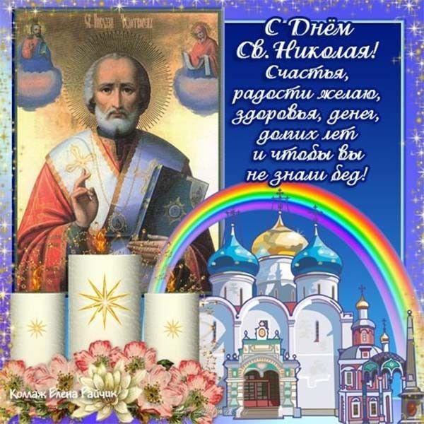 Открытка с праздником николая чудотворца весенний