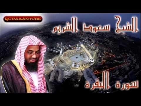 سورة البقرة كاملة للشيخ سعود الشريم Albaqarah Saud Alshuraim