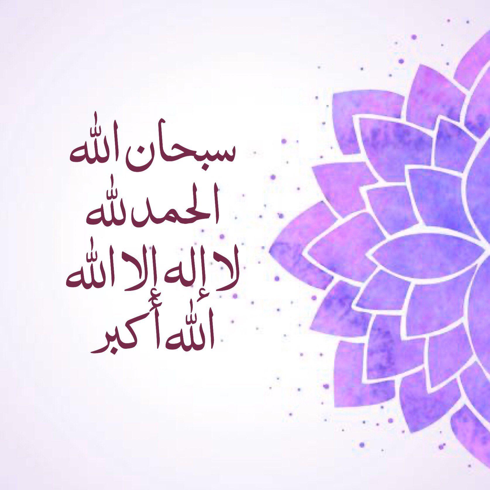سبحان الله والحمد لله ولا إله إلا الله والله أكبر Arabic Calligraphy Doa Islam Calligraphy