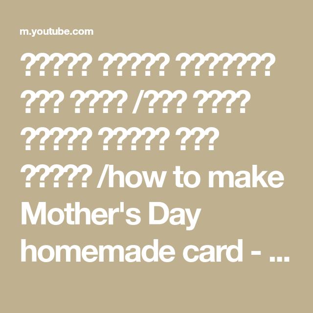 بطاقه تهنئه بمناسبة عيد الأم كيف تصلح بطاقه تهنئه سهل وجميل How To Make Mother S Day Homemade Card Youtube Tarot Card Readers Birth Details Homemade Cards