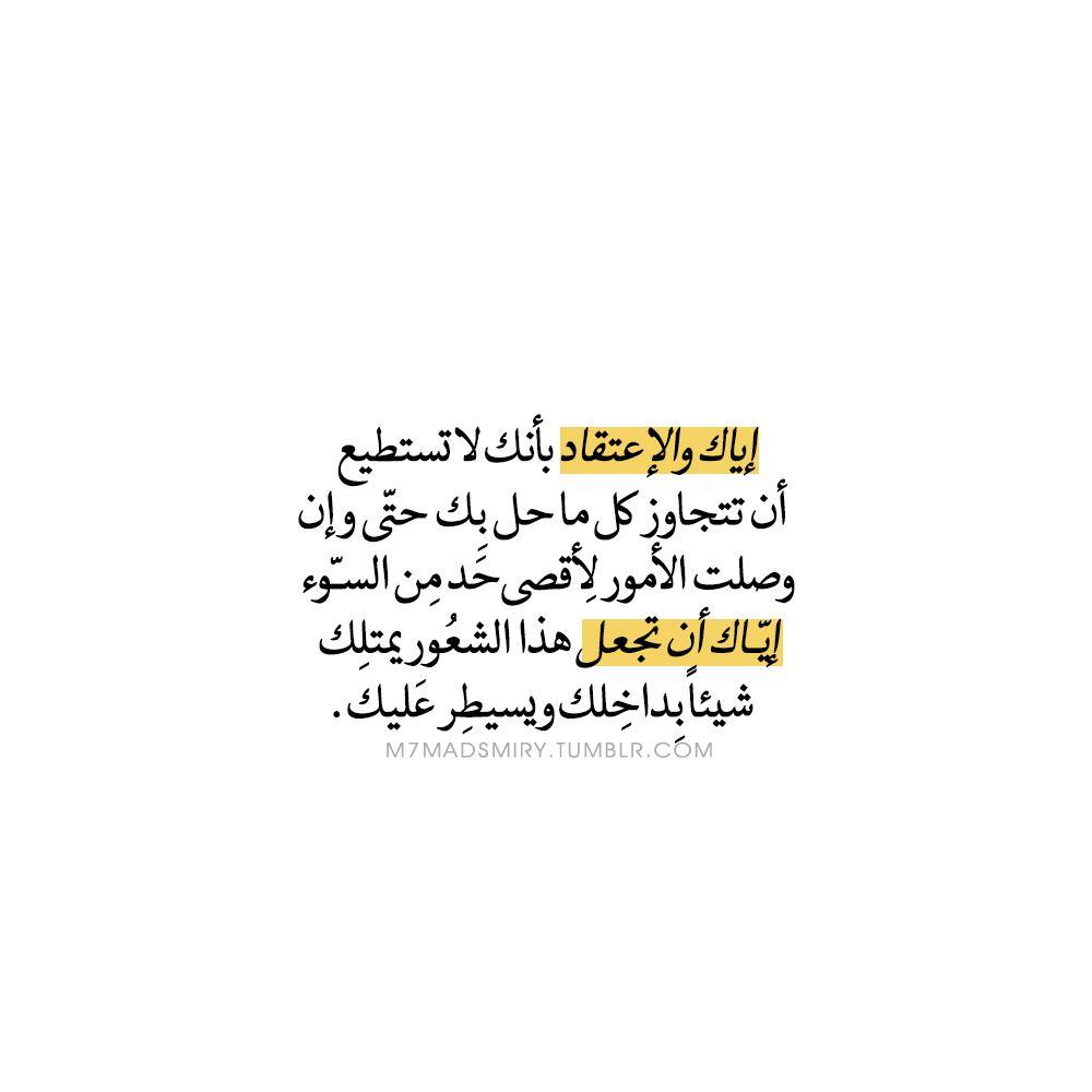 لا تفقد الأمل Wise Words Quotes Positive Quotes Words Quotes