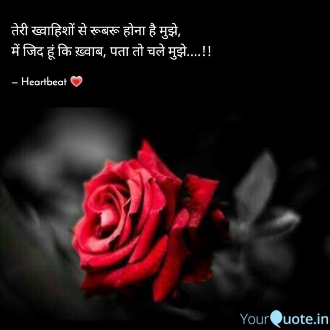 Pin On Gujrati Quote Neeta Quotes Heartbeat Shayri