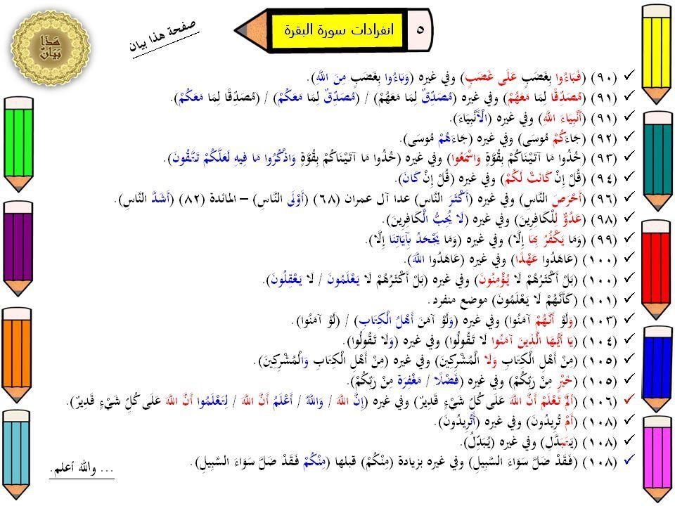 انفرادات سورة البقرة ٥ Words, I am awesome, Quran