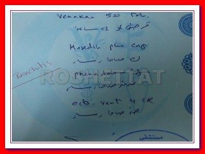 روشتات وصفات طبية روشتة التهاب شعب الجهاز التنفسى فيناكسان موسيد Blog Posts Blog Arabic Calligraphy