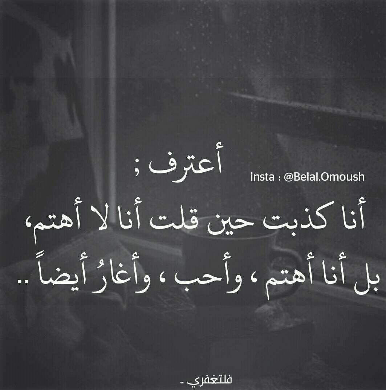 أعترف Arabic Poetry Arabic Calligraphy Poetry