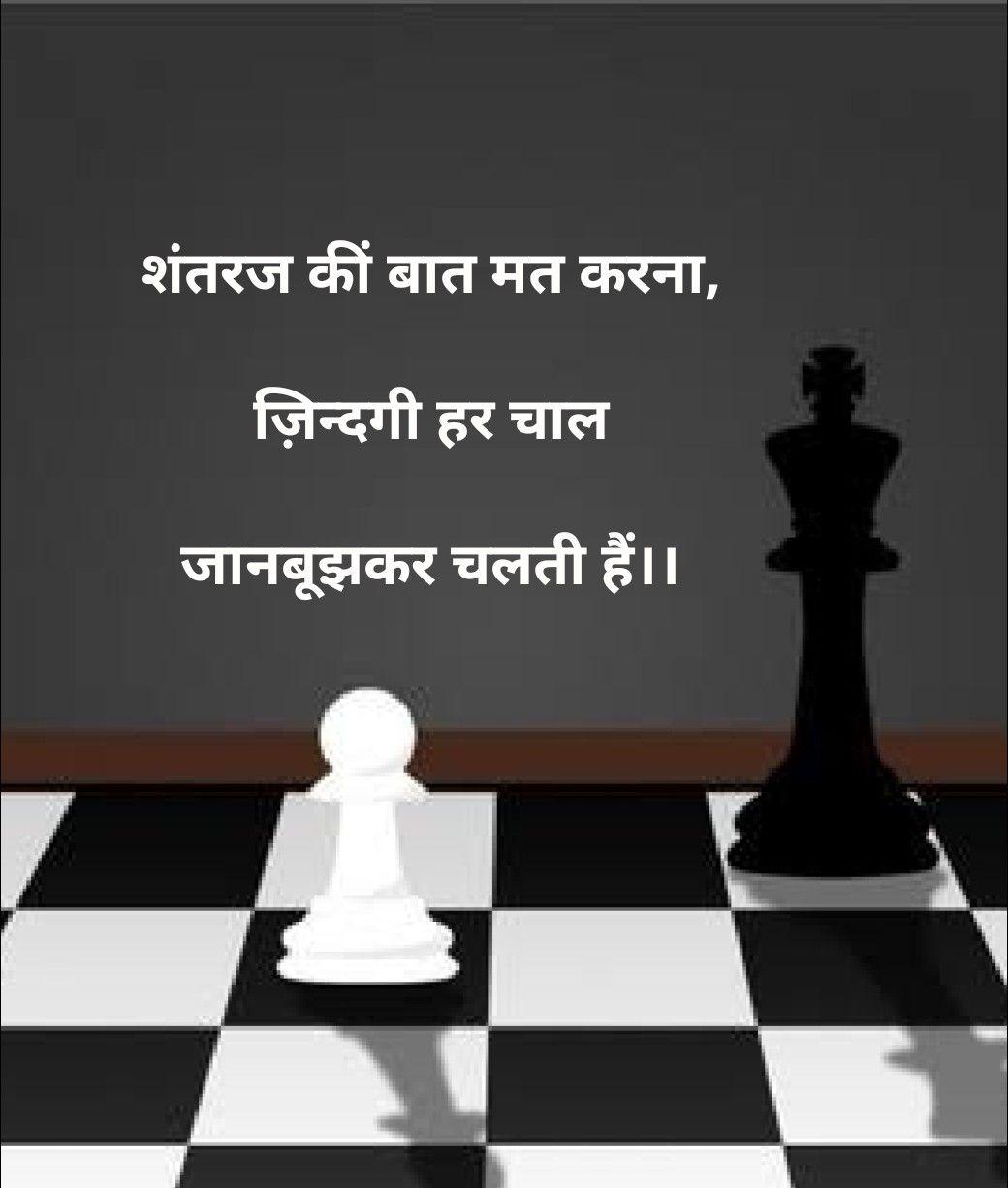 शंतरज #hindi #words #lines #story #short | Hindi quotes ...