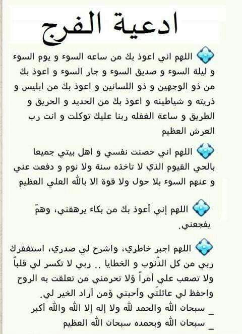 أدعية الفرج Islam Facts Quran Quotes Love Islam Beliefs