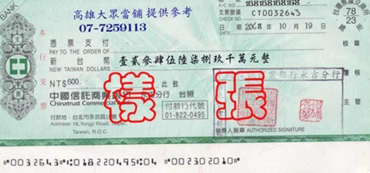 何謂支票貼現 票現 大額借款代辦公司票 New Taiwan Dollar Airline Taiwan