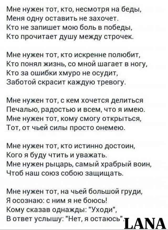 Pin By Rachickaya Valentina On Raznoe Love Poems Psychology Quotes Poem Quotes
