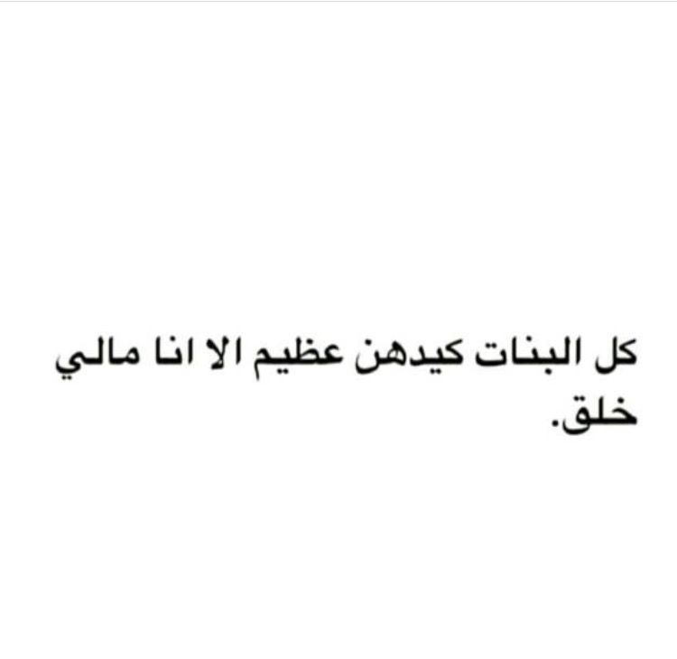 بالمرة طز فيك و باللي يكيدك Movie Quotes Funny Funny Arabic Quotes Love Smile Quotes