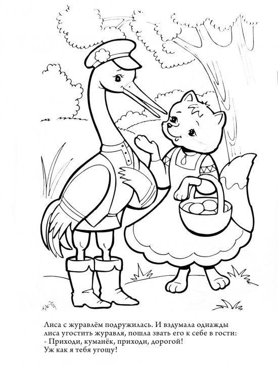 Сказка раскраска Лиса и Журавль в 2020 г | Раскраски ...
