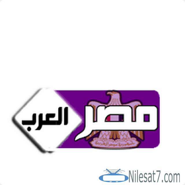 تردد قناة مصر العرب 2020 Masr El Arab Tv Masr El Arab Masr El Arab Tv القنوات الفضائية تردد مصر العرب