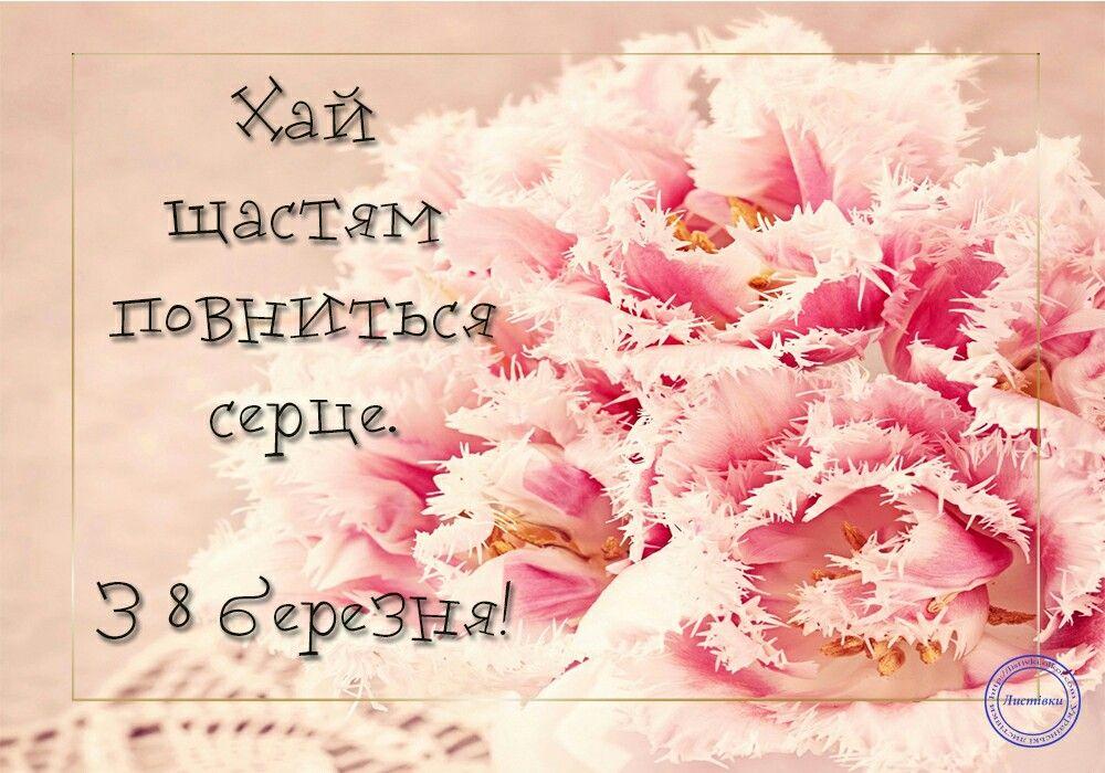Открытки с 8 марта с поздравлениями на украинском языке