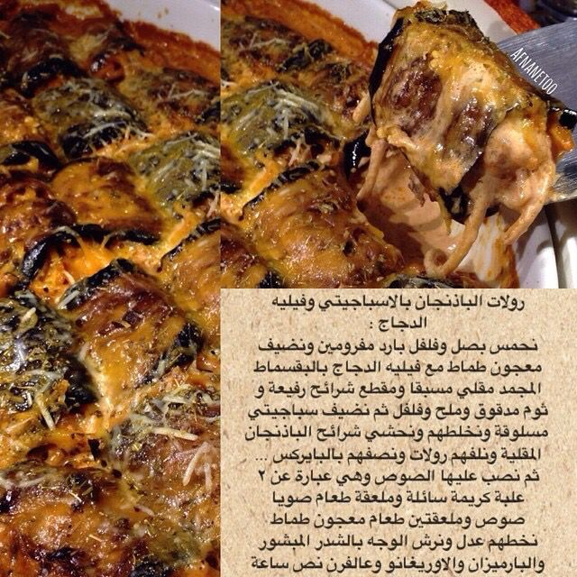 Pin By Roon Adel On طبخات مكتوبة Cookout Food Beef Recipes Easy Food Dishes