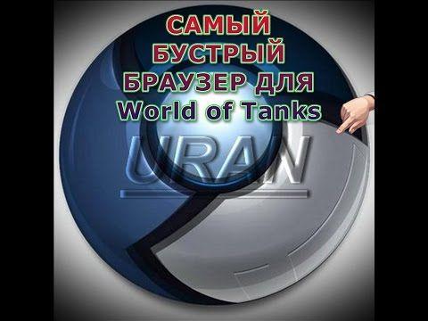 Как играть через браузер в world of tanks - World of tanks GameBase