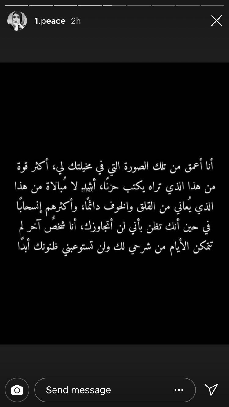 انا لست انا Love Quotes Wallpaper Wisdom Quotes Life Funny Arabic Quotes