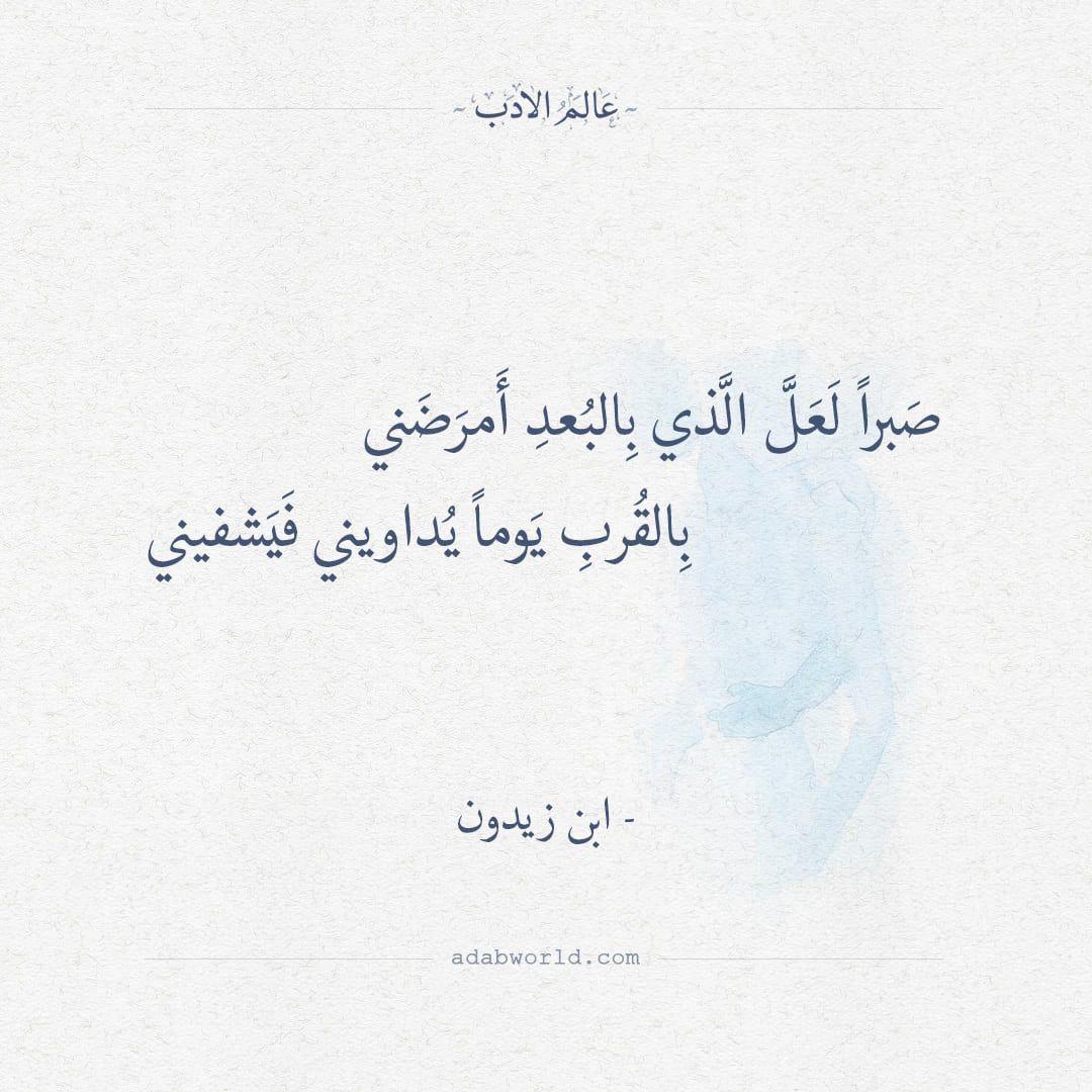 شعر ابن زيدون صبرا لعل الذي بالبعد أمرضني عالم الأدب One Word Quotes Wonder Quotes Wisdom Quotes