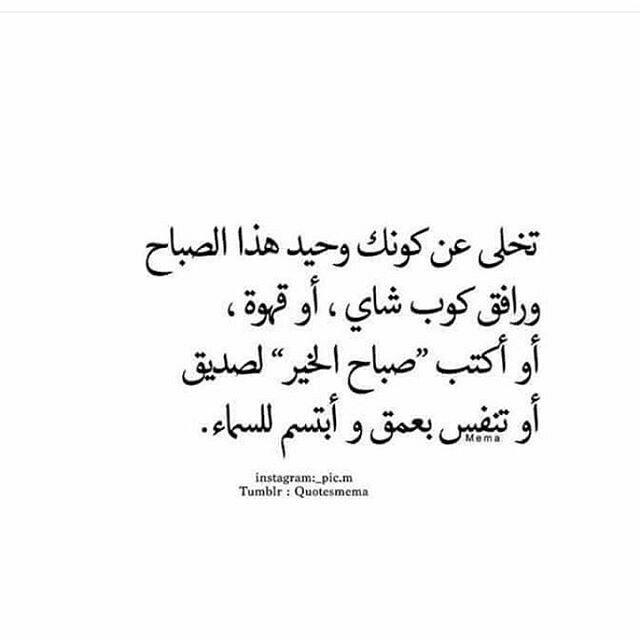 وابتسم للسماء يا صديق Be Yourself Quotes Funny Quotes Quotations