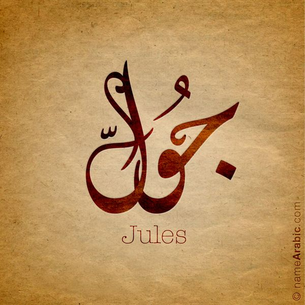 Arabic Calligraphy design for «Jules - جول» Name meaning ...