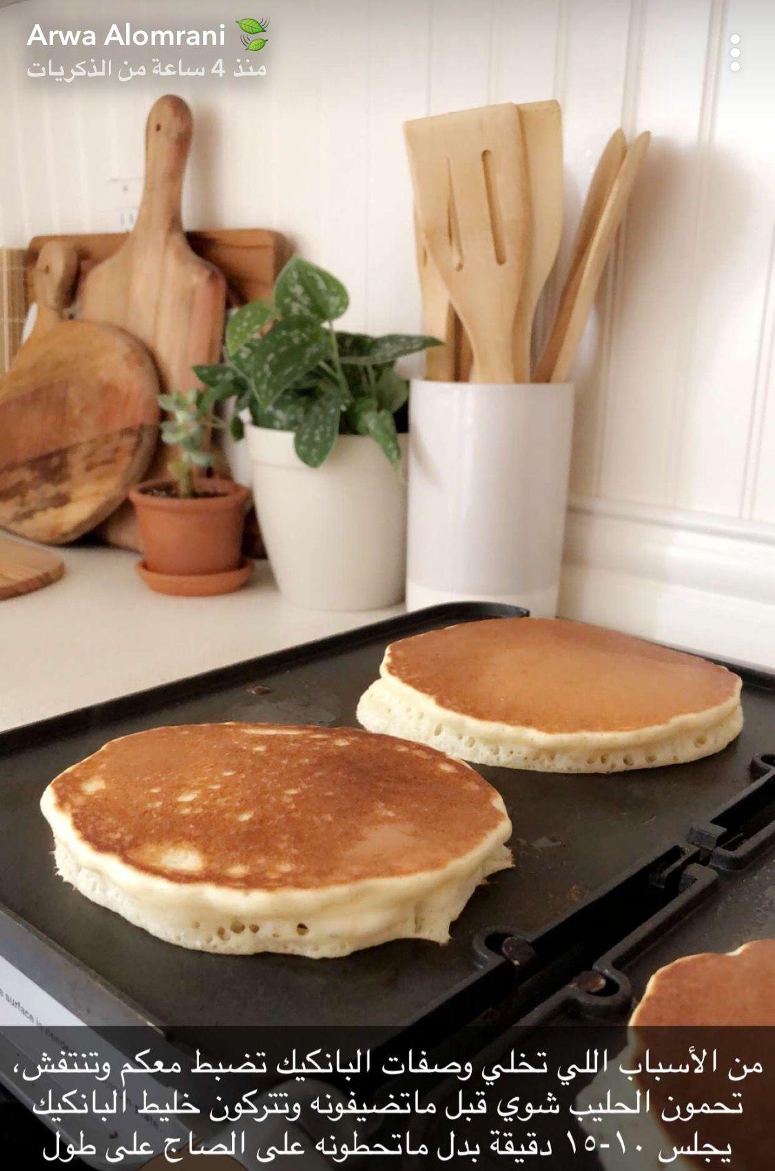 بان كيك Cooking Recipes Desserts Food Recipies Cookout Food