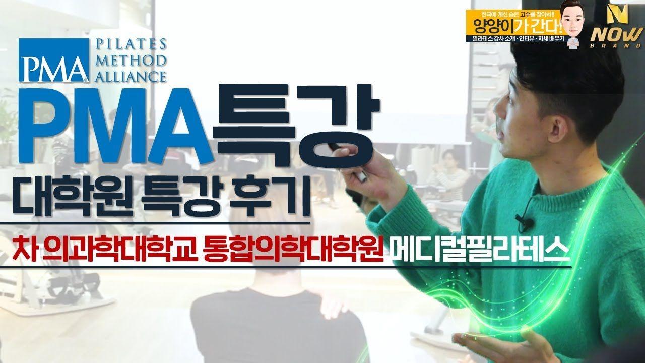 Lets Go Yangyang에 있는 Sebastian Cho님의 핀 필라테스 프로모션