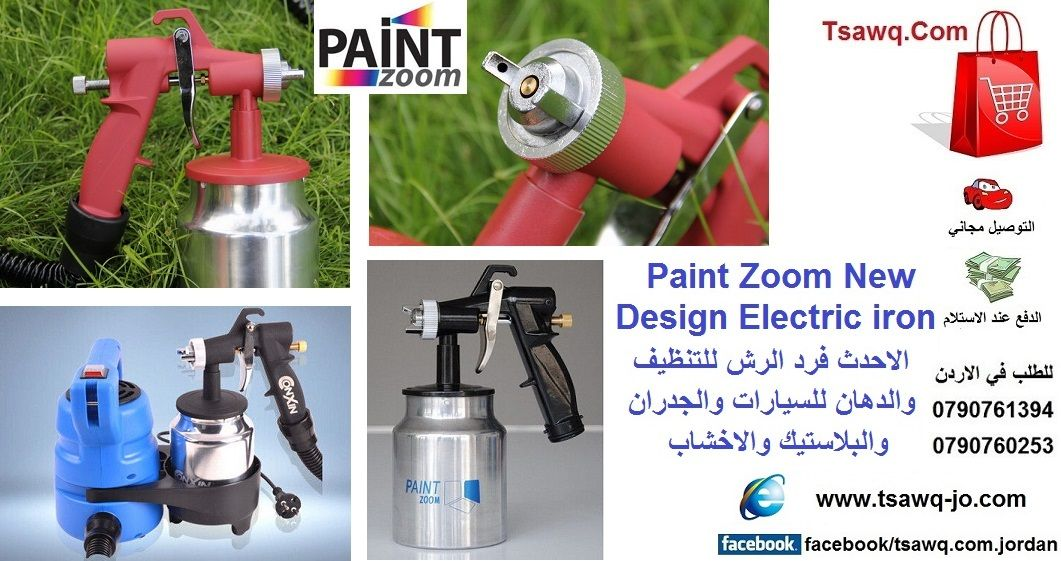 فرد الدهان و الرش الحديد للسيارات والجدران والبلاستيك والاخشاب Paint Zoom New السعر 50 دينار التوصيل مجاني للطلب في الاردن 790761394 Vacuum Dyson Dyson Vacuum