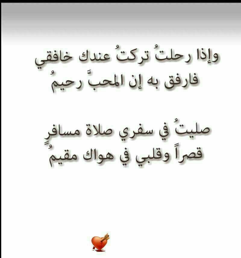من عذب الكلام شعر عشق Math Abs Arabic Calligraphy