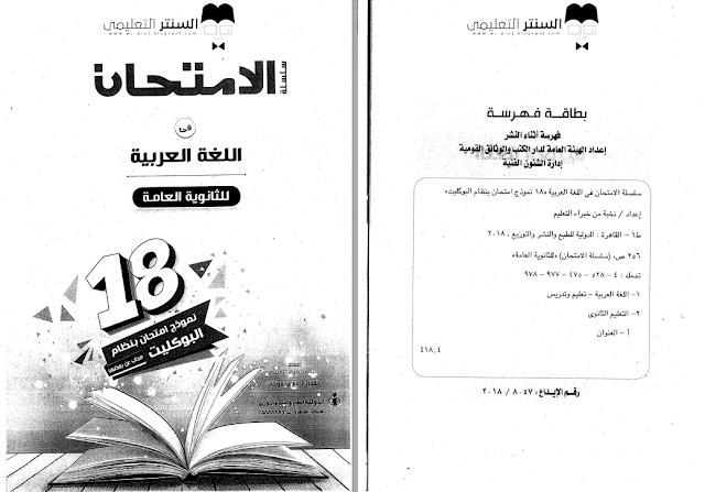 امتحانات بوكليت للغة العربية للثالث الثانوى مراجعة كاملة من كتاب المعاصر Third Grade Language Booklet