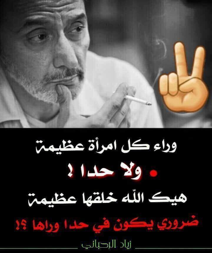 كلك ذوق الله يجبر خاطر من يقدر زياد الرحباني Feminine Mystique Arabic Poetry Sayings