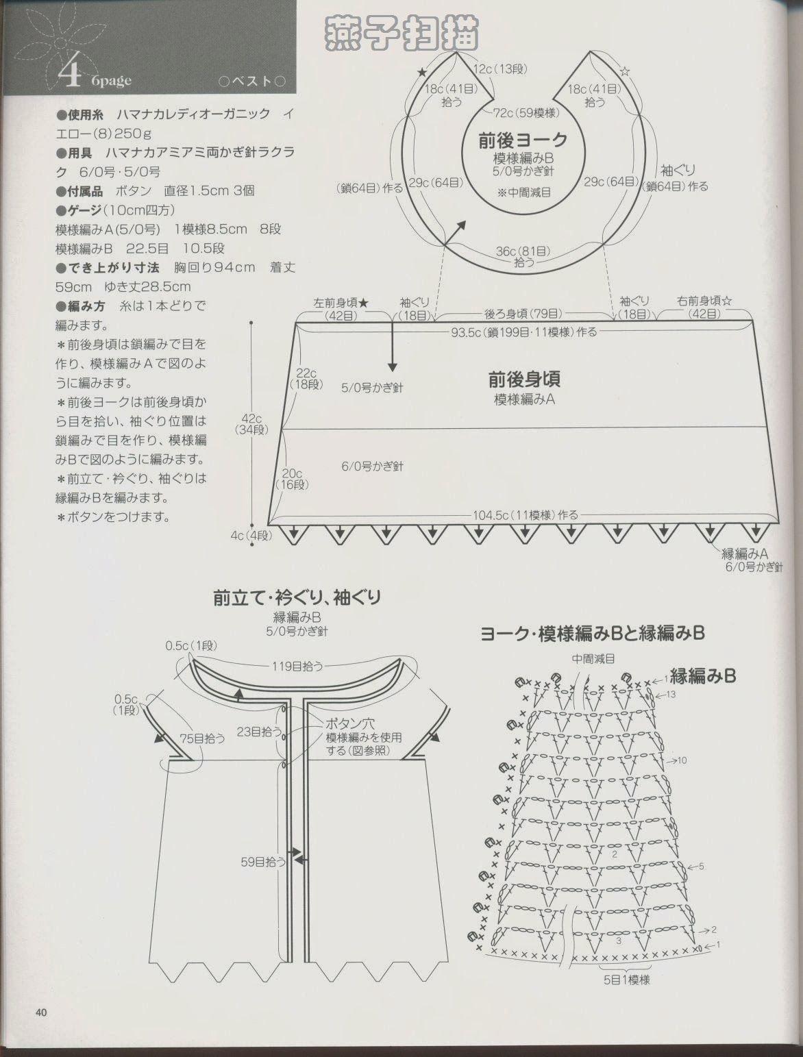 CARAMELO DE CROCHET: chaleco piñitas-crochet japonés | blusas ...