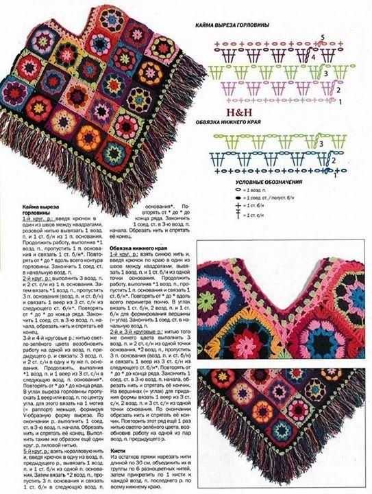 Patrón 1 chal con grannys a crochet | CROCHET | Pinterest | Crochet