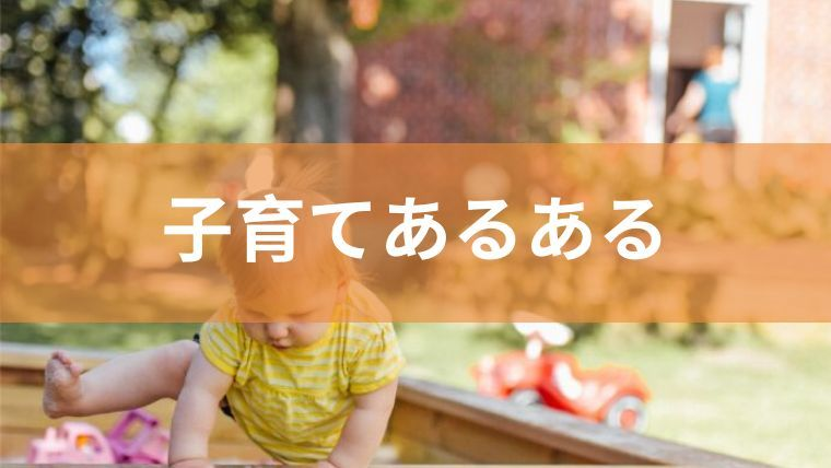 【子育てあるある11選】0歳児との共感できるエピソードまとめ! | オクラ遥ブログ