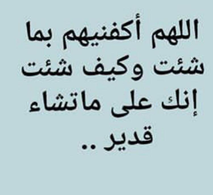 Pin By لا حول ولا قوة إلا بالله الله On ديني نجاتي Math Arabic Calligraphy