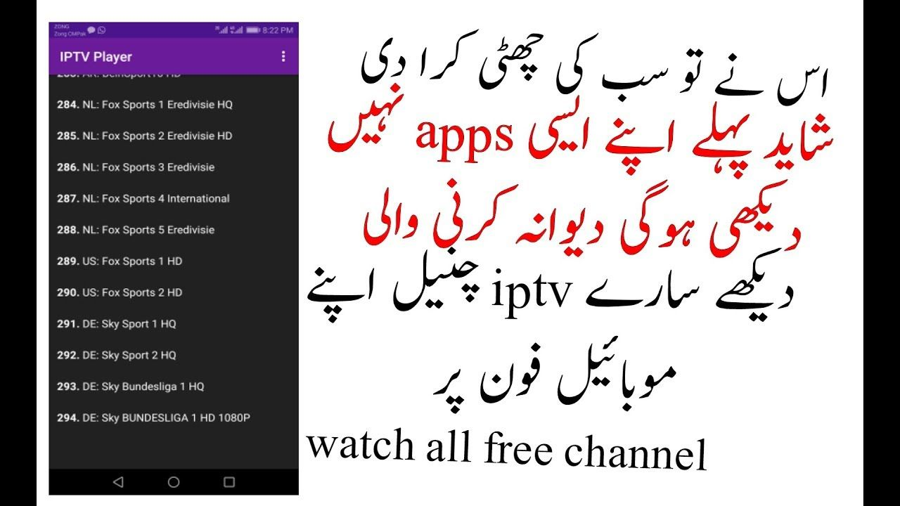Iptv on android phone all sports channels watch free cccam