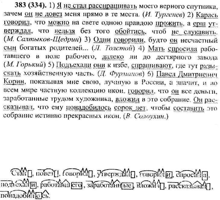 Готовые домашние задания по белорусскому языку в электронном виде