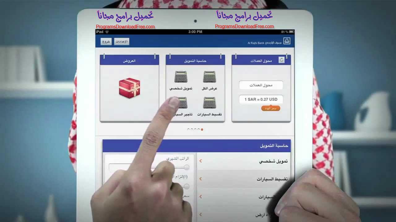 تحميل تطبيق الراجحي للأندرويد والأيفون والأيباد Al Rajhi Bank Android