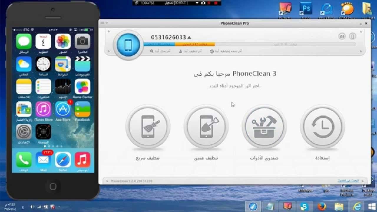 Serial phoneclean 5