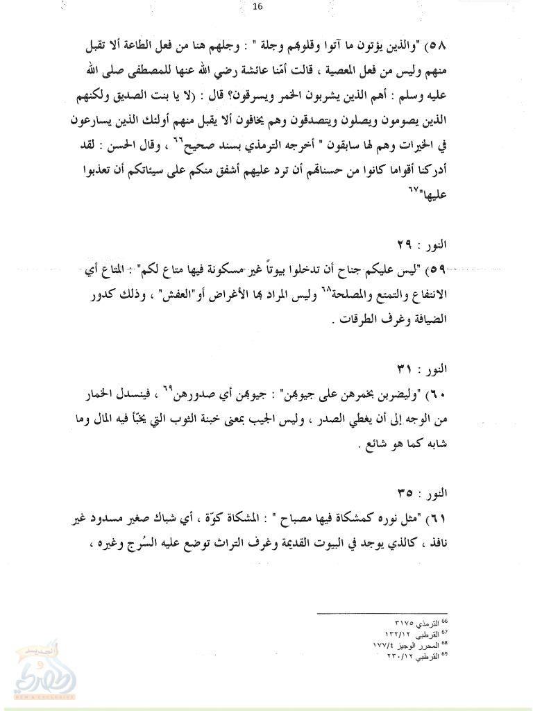 ١٦ ١٠٠ كلمة قرآنية تفهم خطأ Math Math Equations