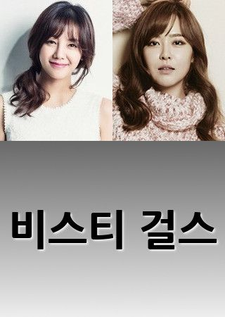"Upcoming #koreanfilm ""Beastie Girls"""