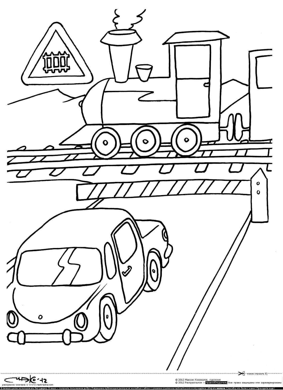 Правила дорожного движения для поездов