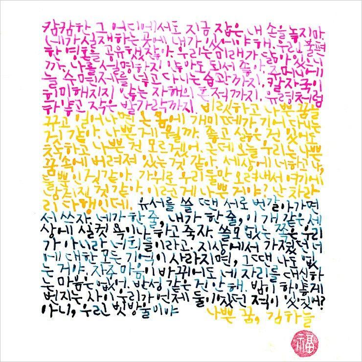김하늘, 나쁜 꿈