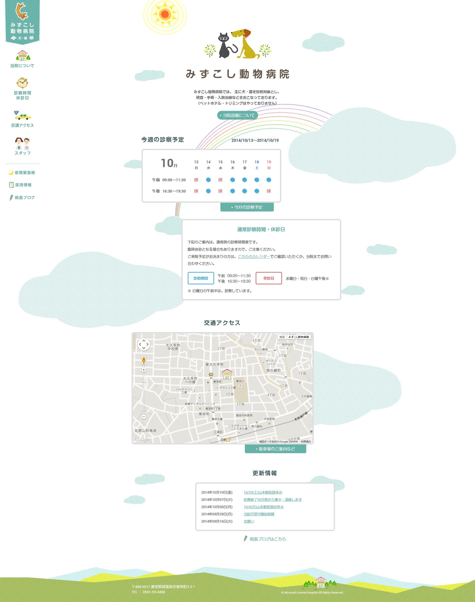 みずこし動物病院 犬 猫の検査 手術 入院 愛知県尾張旭市 Lp デザイン ウェブデザイン 病院