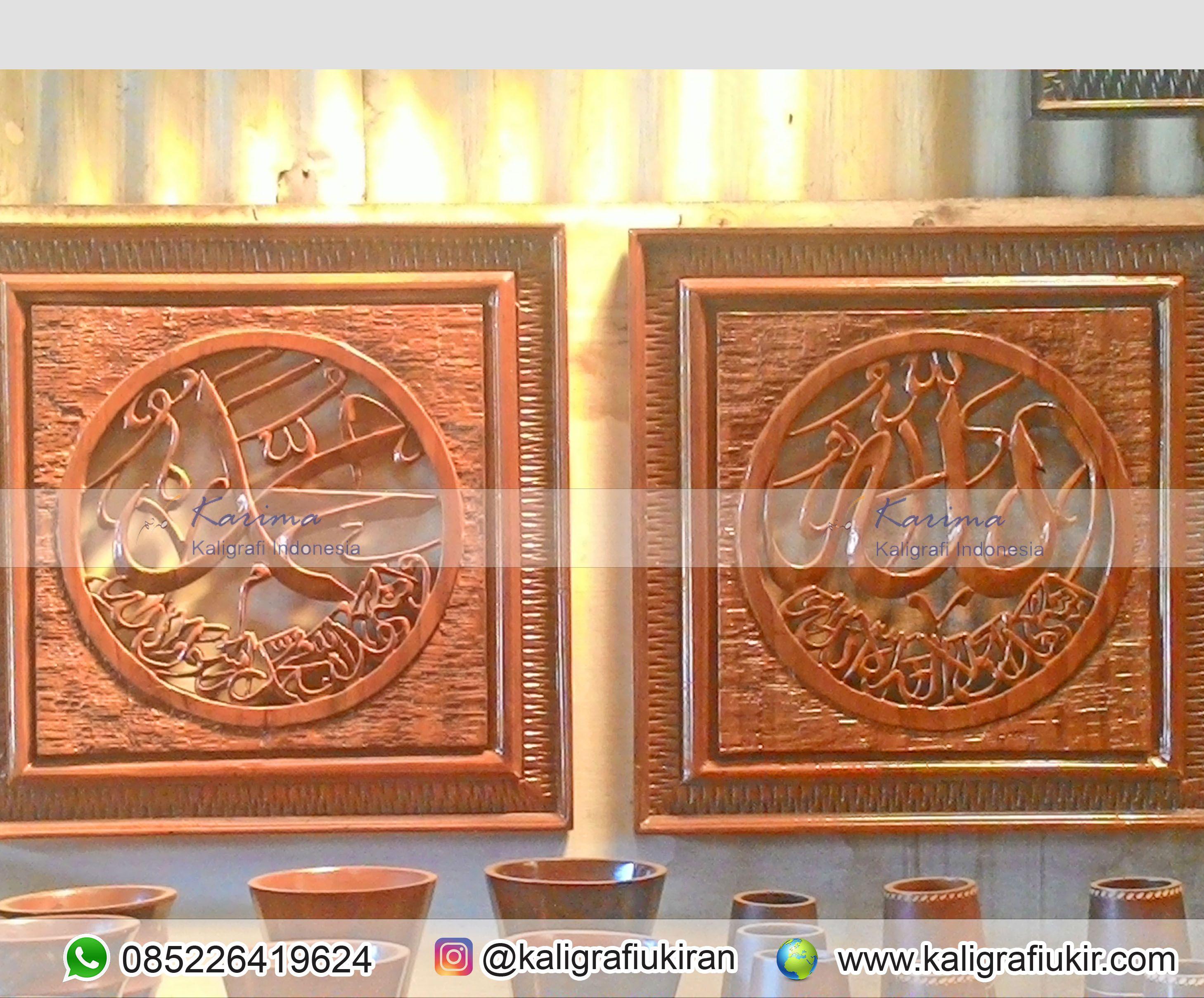 Pin di Kaligrafi Allah Muhammad