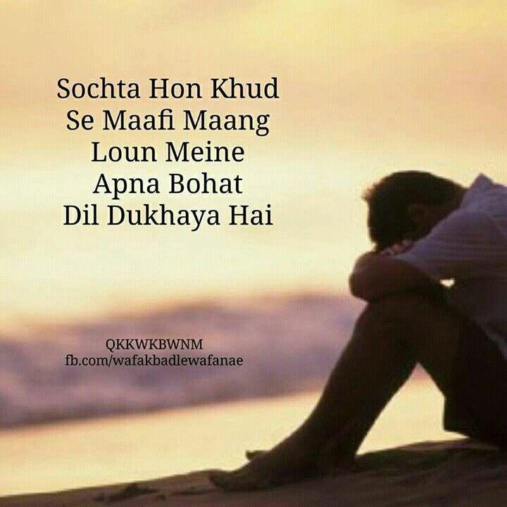 Sorry In Urdu