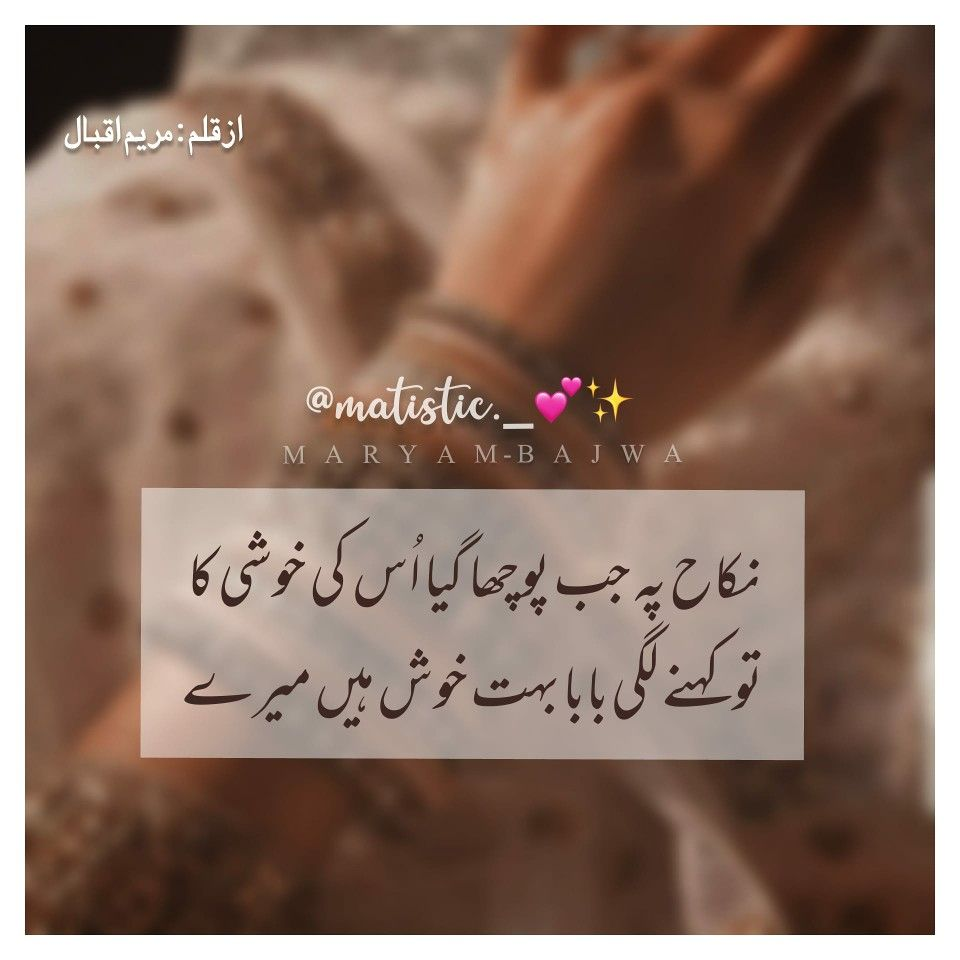 Baba Ki Izzat Reality Quotes Islamic Love Quotes Longing Quotes