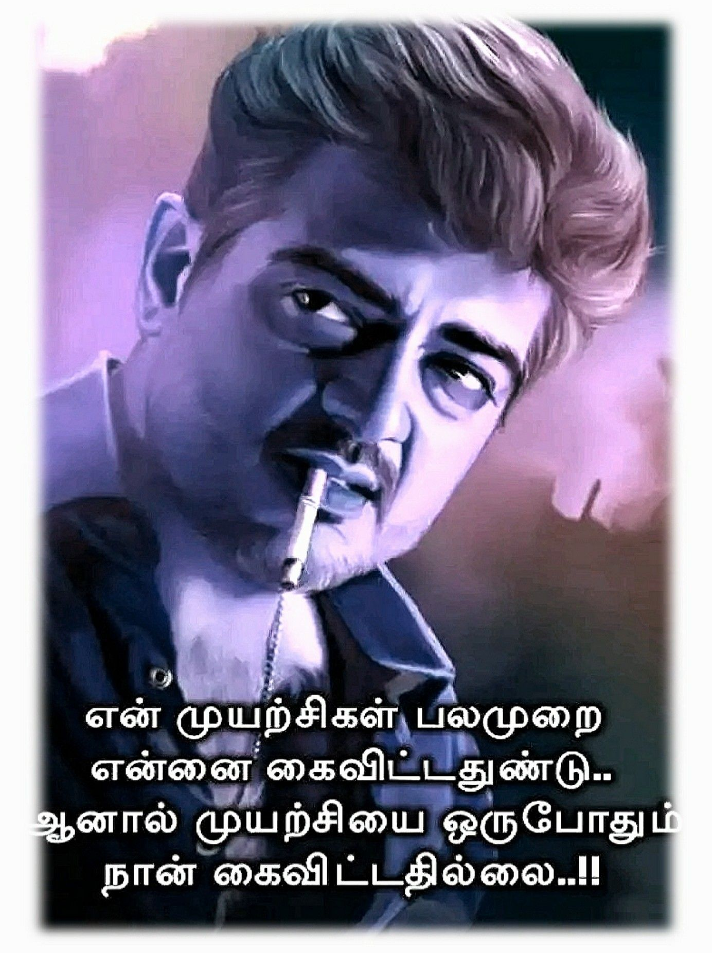 Pin By Arulmary On Vasu Chittoor Tamil Photo Album Quote Love Feeling Images Like Quotes