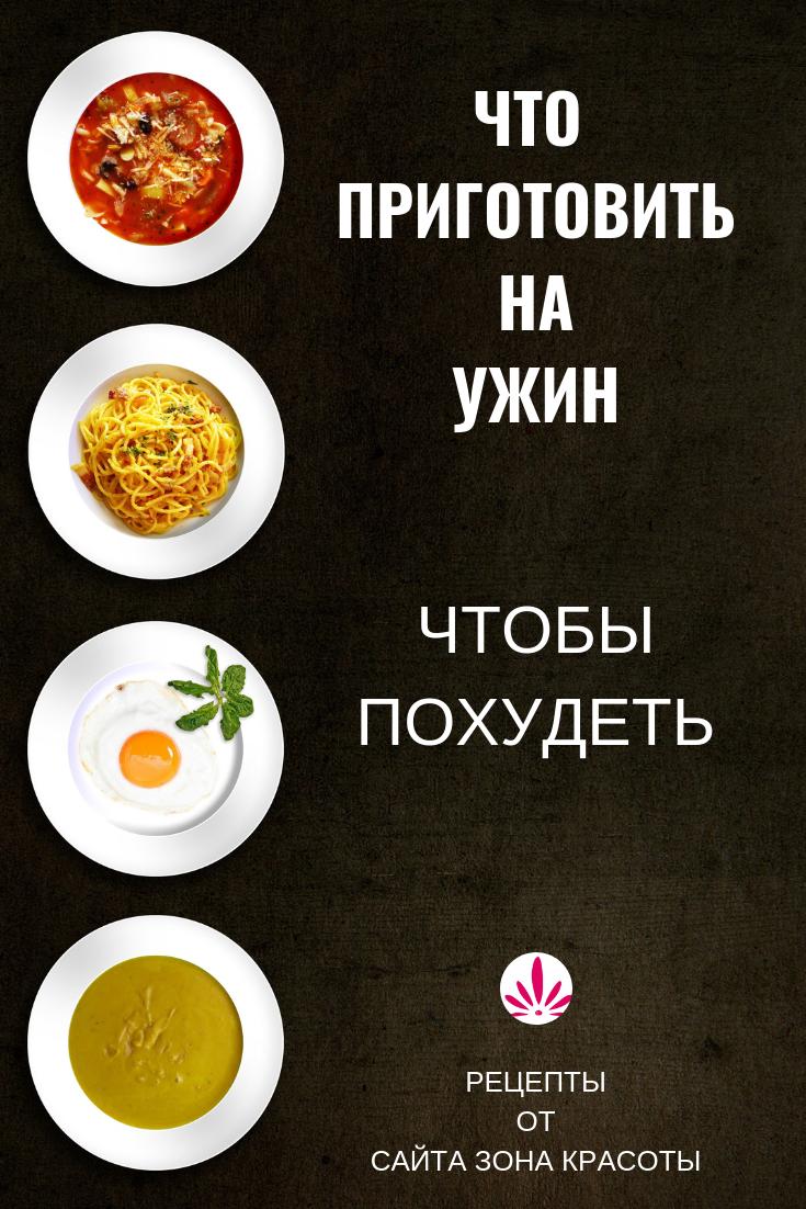 чтобы похудеть что нужно есть на ужин